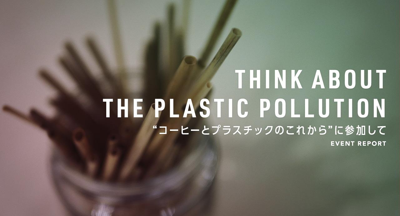 """""""コーヒーとプラスチックのこれから""""に参加して"""