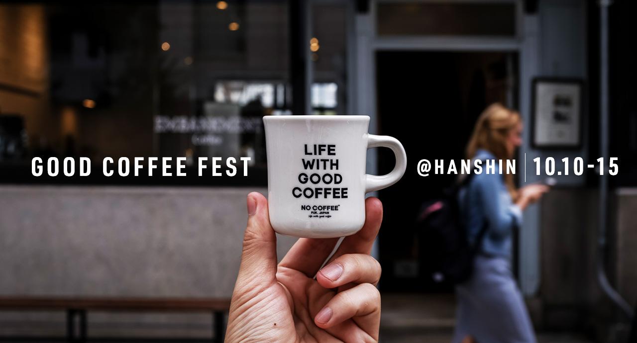 GOOD COFFEE FEST@HANSHIN